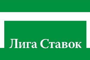 БК «Лига Ставок» заключила соглашения с четырьмя спортивными федерациями