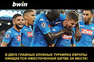Групповые этапы Лиги чемпионов и Лиги Европы – анонс Bwin