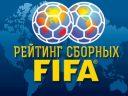 Новый антирекорд России, падение Украины, прорыв Перу: ФИФА обновила рейтинг сборных