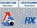 КХЛ. Локомотив – Нефтехимик. Прогноз на матч 19.10.17
