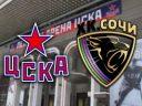 КХЛ. ЦСКА – ХК Сочи. Превью и ставка на матч 22.11.17