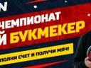 Новости букмекерской конторы Леон: подарочные мячи для клиентов из России и лучшие котировки на матчи АПЛ