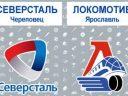 КХЛ. Северсталь – Локомотив. Превью и прогноз на матч 18.01.18