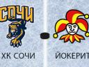 КХЛ. ХК Сочи – Йокерит. Анонс к матчу 19.01.18