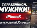 Букмекерская контора Леон к 23 февраля на выходных разыграет смартфон и 50 тысяч рублей