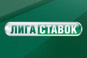 Хорошие шансы ЦСКА и другие футбольные прогнозы Лиги Ставок на 13-е февраля 2018 года