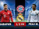 Лига Чемпионов. Бавария - Реал (Мадрид). Прогноз на полуфинальный матч 25 апреля 2018 года