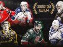 Континентальная хоккейная лига назвала лучших игроков прошлого сезона