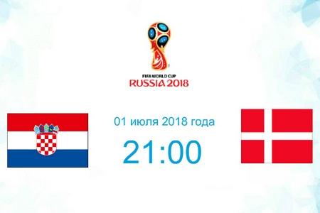 Чемпионат мира. Раунд 1/8. Хорватия – Дания. Анонс и прогноз на матч 1 июля 2018 года