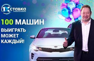 1хСтавка и Леонид Слуцкий разыгрывает 100 автомобилей во время чемпионата мира