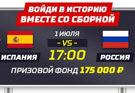 Букмекерская контора Леон предлагает войти в историю вместе с российской сборной