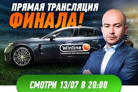 Уже сегодня Winline разыграет спортивный автомобиль между своими клиентами