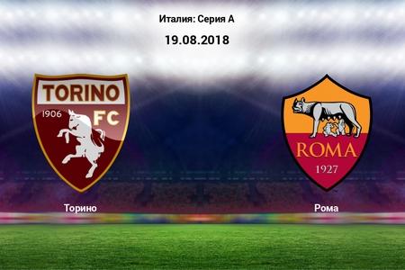 Серия А. Торино – Рома. Анонс и прогноз матча 19 августа 2018 года