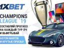 1xBet запустил масштабную акцию к футбольной Лиге Чемпионов: пора присоединяться!