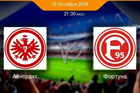 Бундеслига 1. Айнтрахт – Фортуна. Бесплатный прогноз на матч 19 октября 2018 года
