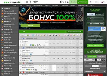 Букмекерская контора FanSport («Фан Спорт»)