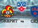 КХЛ. Йокерит – СКА. Прогноз от аналитиков на матч 6.10.18