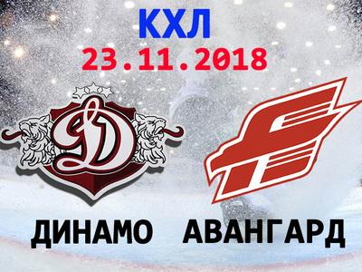 КХЛ. Динамо Рига – Авангард. Прогноз на матч 23.11.18