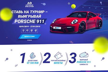 1xBet разыграет Porsche 911 в акции «Australian Open Lottery»