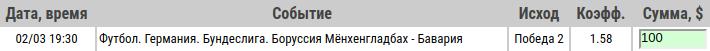 Ставка на Бундеслига. Боруссия Менхенгладбах – Бавария. Превью и прогноз на матч 2.03.19 - прошла.