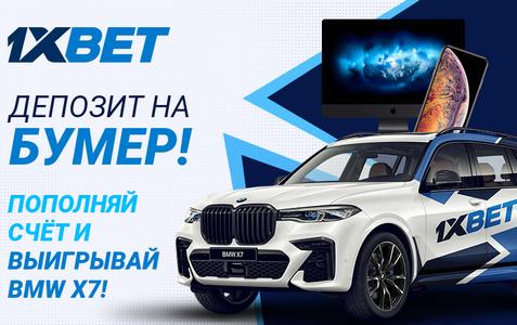 В новой весенней акции 1xBet главным призом будет новенький BMW