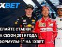 1xBet приглашает ставить на новый сезон в Формуле-1