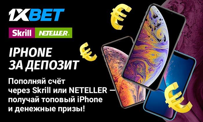 Выигрывай iPhone в акции от 1xBet со Skrill и NETELLER