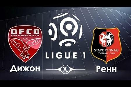 Лига 1 Франции. Дижон – Ренн. Прогноз на матч 19 апреля 2019 года