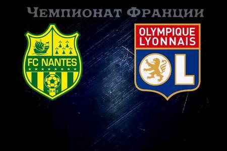 Лига 1 Франции. Нант – Лион. Бесплатный прогноз на матч 12 апреля 2019 года