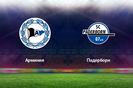 Бундеслига 2. Арминия – Падерборн. Анонс на матч 3 мая 2019 года