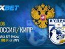 1xBet предлагает разместить ставку без риска на завтрашнюю игру России и Кипра