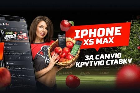 В рамках новой акции от букмекерской конторы Леон можно получить в подарок современный айфон
