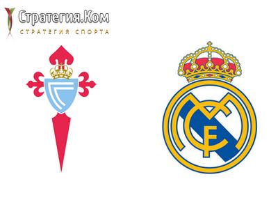 Примера. Сельта – Реал Мадрид. Прогноз от аналитиков на матч 17.08.19