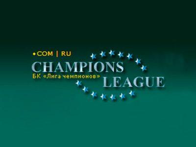 Лига Чемпионов (ligastar)
