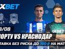 Лига Чемпионов, ответный матч Порту - Краснодар: 1xBet принимает ставки без риска для своих клиентов на этот матч