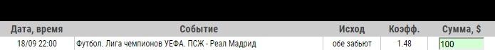 Ставка на Лига Чемпионов. ПСЖ – Реал Мадрид. Бесплатный прогноз от экспертов на матч 18.09.19 - не прошла.