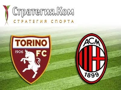 Серия А. Торино – Милан. Бесплатный прогноз и ставка на матч 26 сентября 2019 года