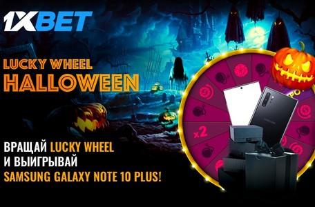 1xBet запустил для своих клиентов Lucky Wheel Halloween