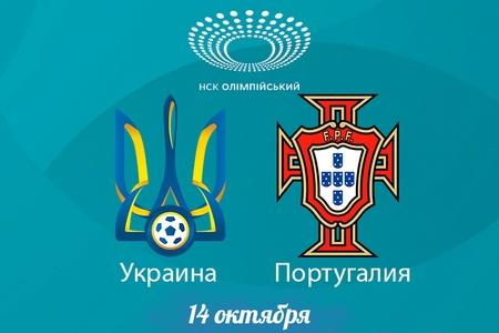 Отбор на Евро-2020. Украина – Португалия. Прогноз на центральный матч 14 октября 2019 года