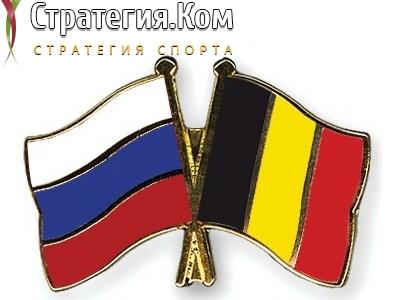 Отбор к ЧЕ-2020. Россия – Бельгия. Прогноз и ставка на матч 16 ноября 2019 года