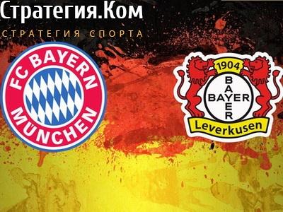 Бундеслига. Бавария – Байер Леверкузен. Прогноз на матч 30.11.19