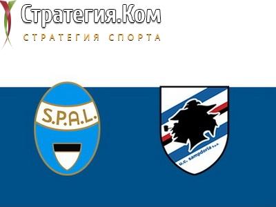 Серия А. СПАЛ – Сампдория. Прогноз от экспертов на матч 4 ноября 2019 года