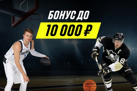Париматч запустил акцию на NBA и NHL с бонусом до 10 тысяч рублей
