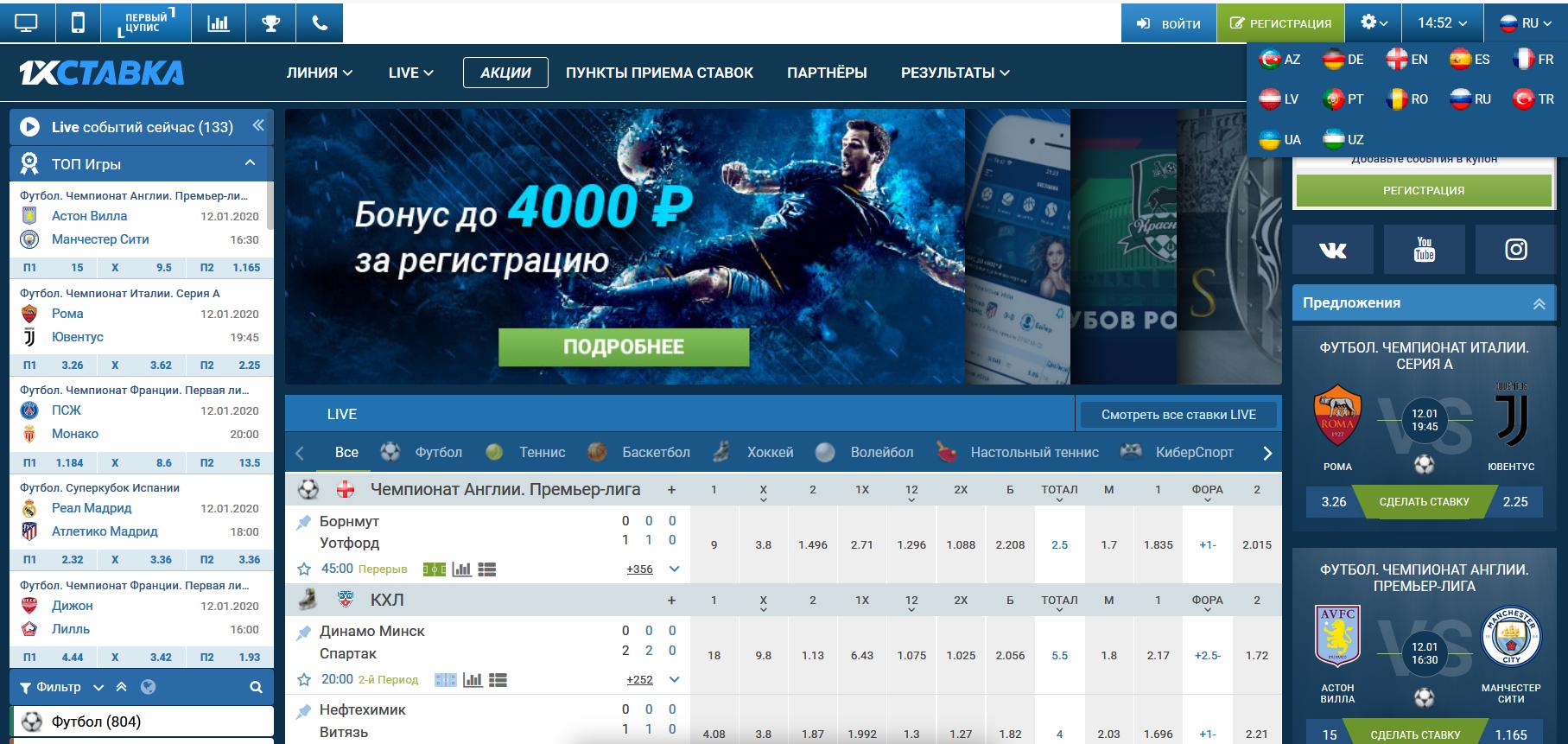 сайт официальный в полная рублях на версия 1xbet русском