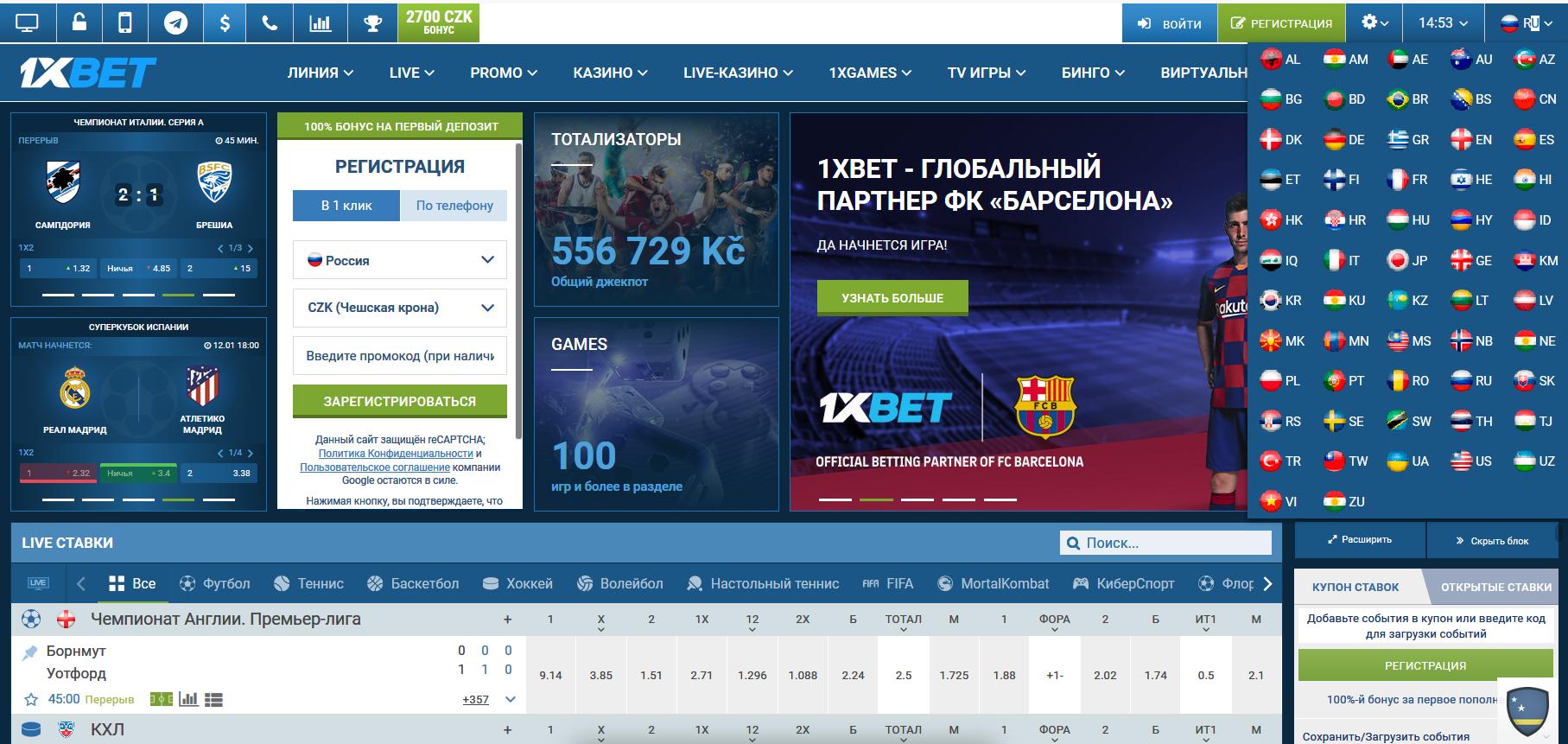 Международный сайт 1xbet для игроков со всего мира