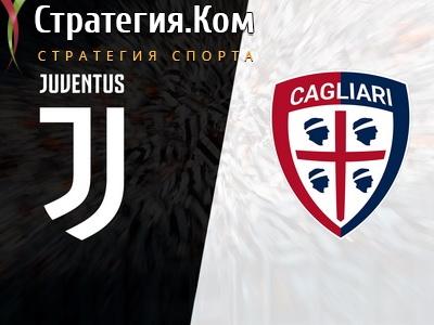 Серия А. Ювентус – Кальяри. Прогноз от экспертов на матч 6 января 2020 года