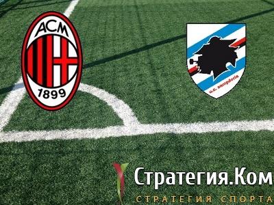 Серия А. Милан – Сампдория: бесплатный анонс, прогноз и ставка на матч 6 января 2020 года