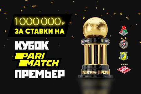 Parimatch подготовил специальные предложения к Кубку Париматч Премьер