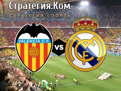 Суперкубок Испании 2019/20. Полуфинал. Валенсия – Реал Мадрид. Бесплатный прогноз и ставка на матч 8.01.2020