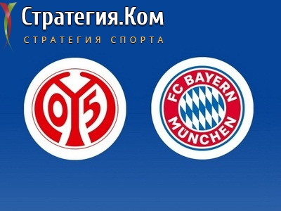 Бундеслига. Майнц – Бавария. Превью и ставка на матч 1.02.2020